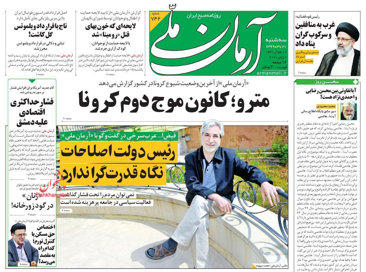 عناوین اخبار روزنامه آرمان ملی در روز سهشنبه ۲۰ خرداد