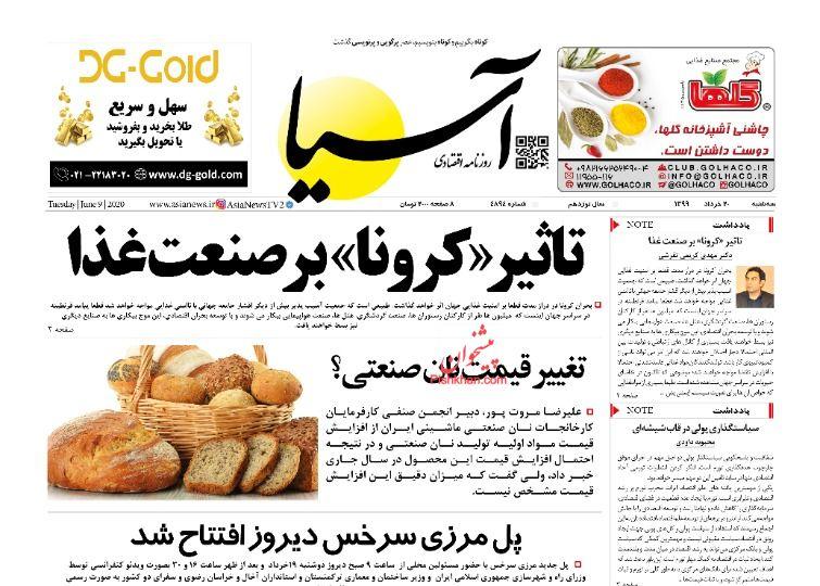 عناوین اخبار روزنامه آسیا در روز سهشنبه ۲۰ خرداد