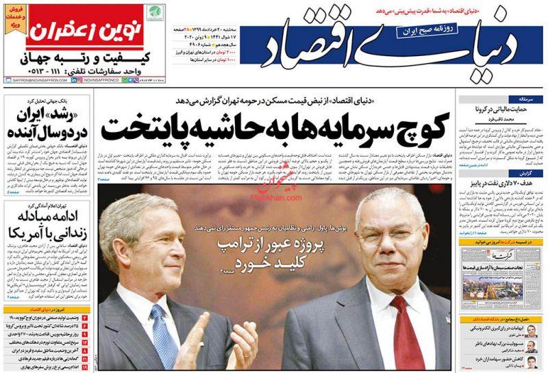عناوین اخبار روزنامه دنیای اقتصاد در روز سهشنبه ۲۰ خرداد