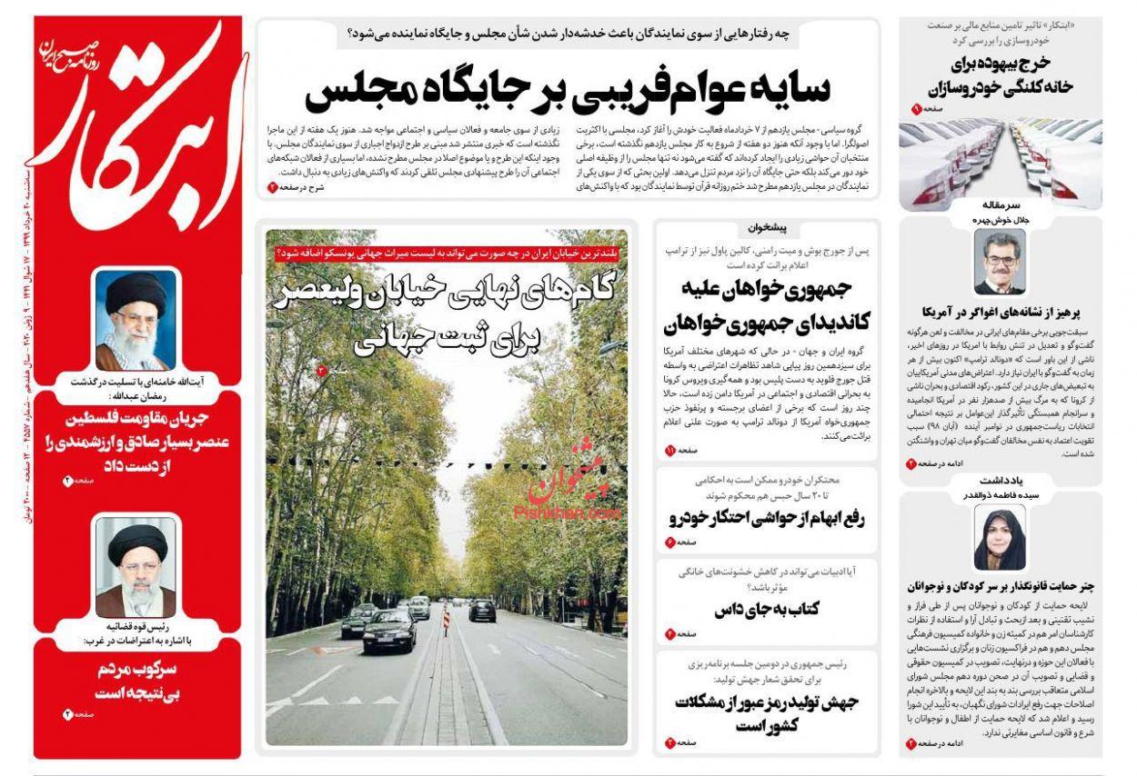 عناوین اخبار روزنامه ابتکار در روز سهشنبه ۲۰ خرداد