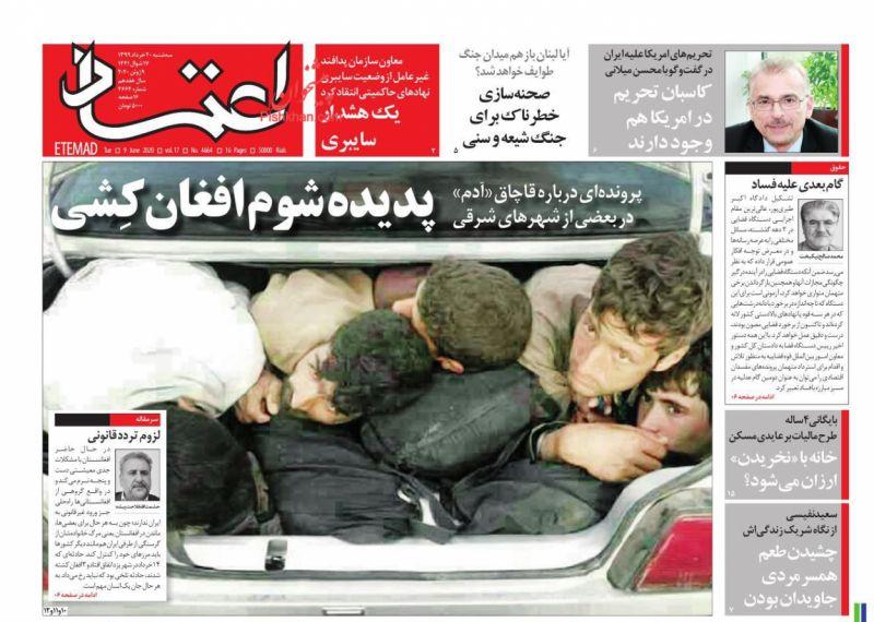 عناوین اخبار روزنامه اعتماد در روز سهشنبه ۲۰ خرداد