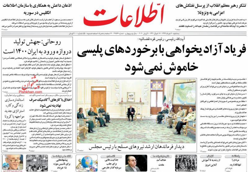 عناوین اخبار روزنامه اطلاعات در روز سهشنبه ۲۰ خرداد