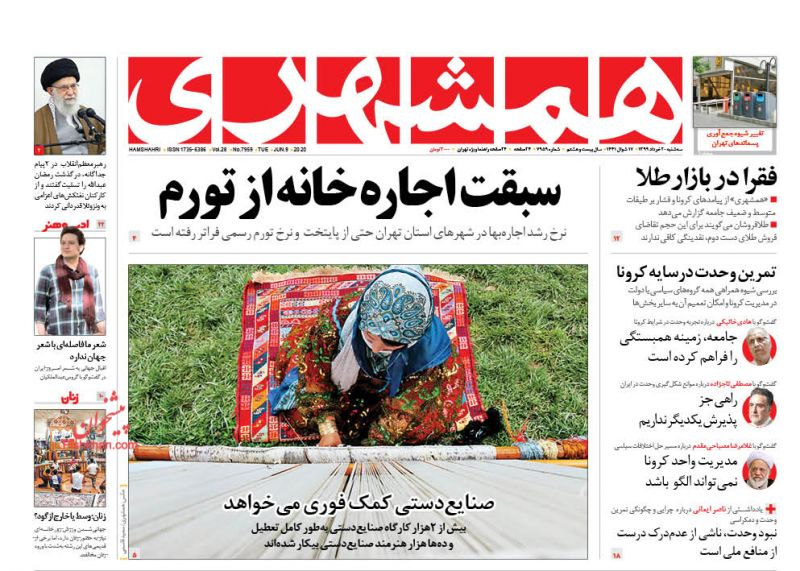 عناوین اخبار روزنامه همشهری در روز سهشنبه ۲۰ خرداد