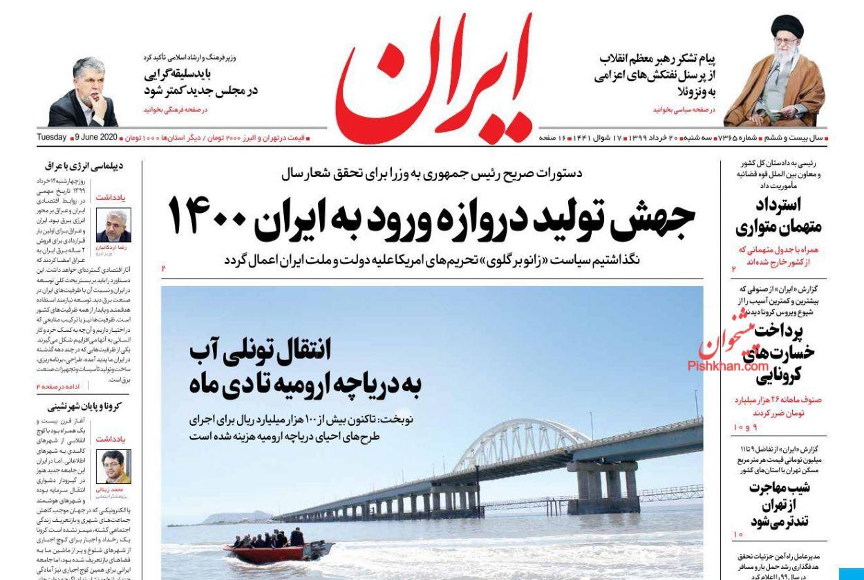 عناوین اخبار روزنامه ایران در روز سهشنبه ۲۰ خرداد