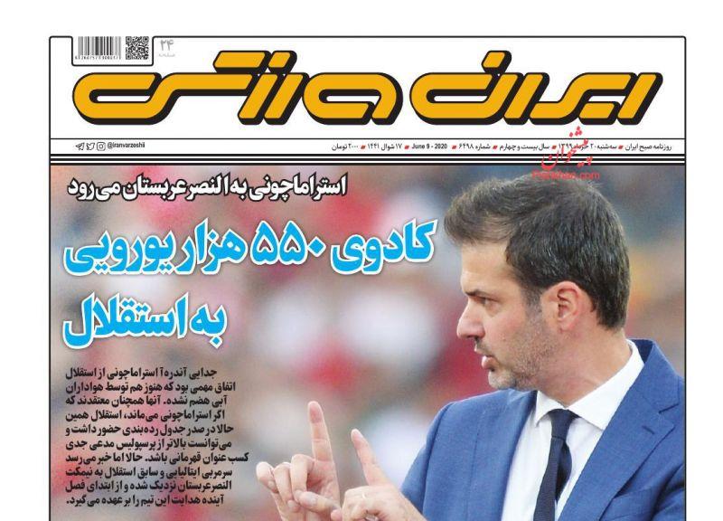 عناوین اخبار روزنامه ایران ورزشی در روز سهشنبه ۲۰ خرداد