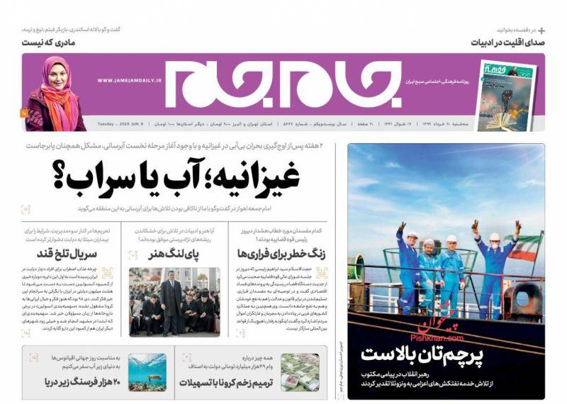 عناوین اخبار روزنامه جام جم در روز سهشنبه ۲۰ خرداد