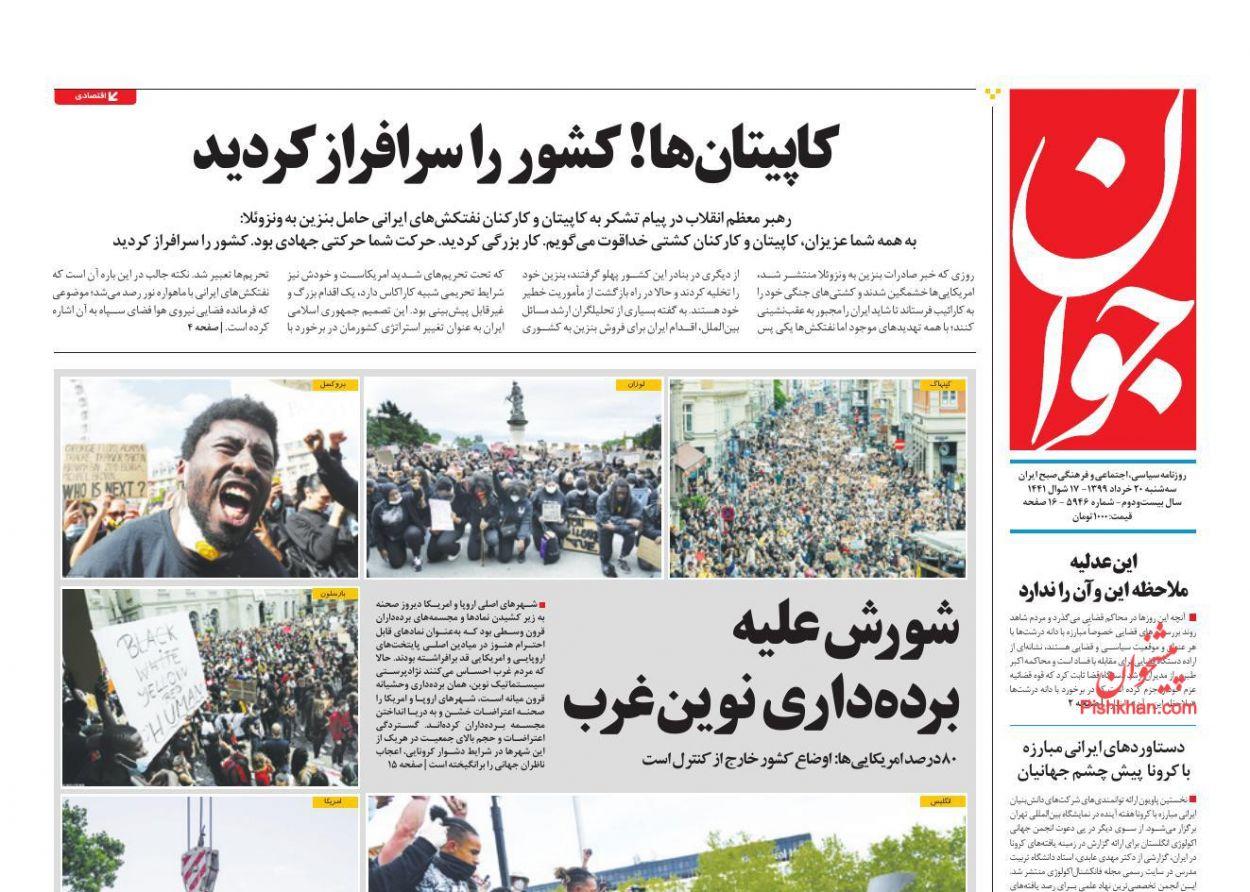 عناوین اخبار روزنامه جوان در روز سهشنبه ۲۰ خرداد