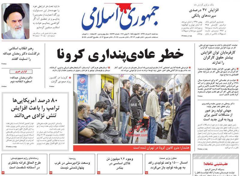 عناوین اخبار روزنامه جمهوری اسلامی در روز سهشنبه ۲۰ خرداد