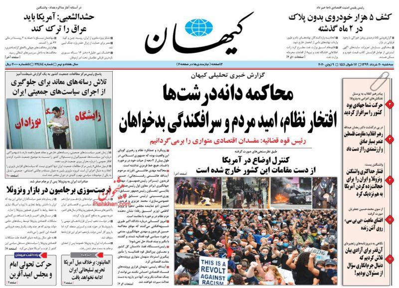 عناوین اخبار روزنامه کيهان در روز سهشنبه ۲۰ خرداد
