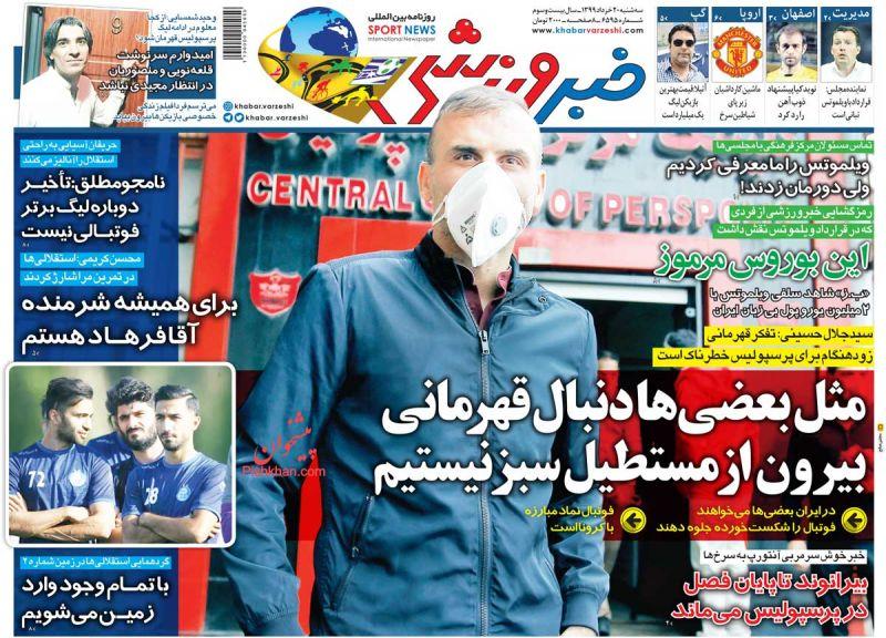 عناوین اخبار روزنامه خبر ورزشی در روز سهشنبه ۲۰ خرداد