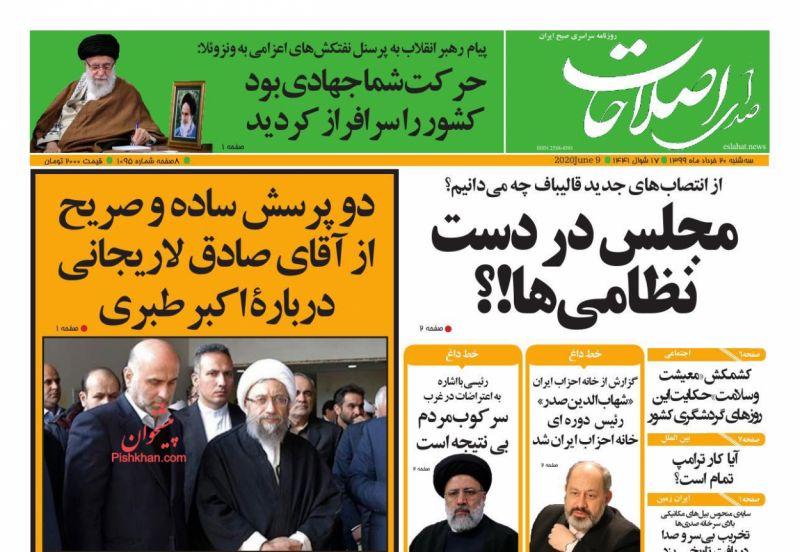 عناوین اخبار روزنامه صدای اصلاحات در روز سهشنبه ۲۰ خرداد