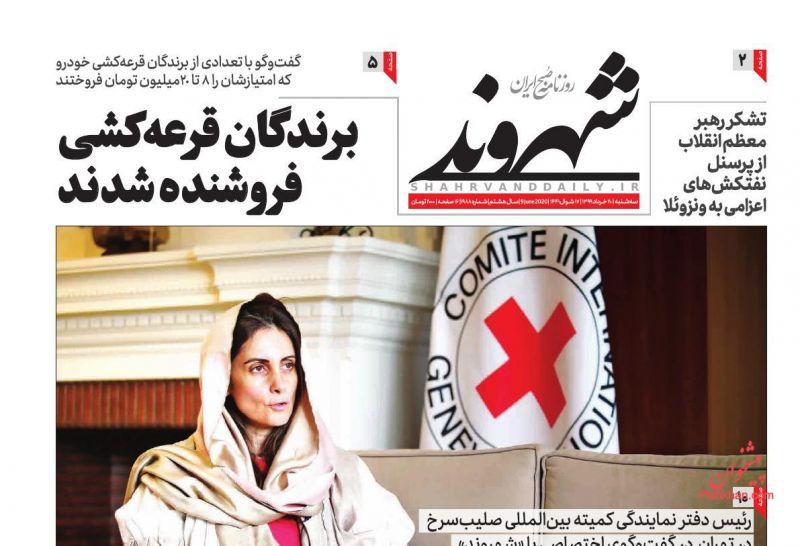 عناوین اخبار روزنامه شهروند در روز سهشنبه ۲۰ خرداد
