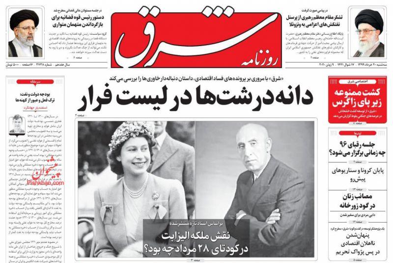 عناوین اخبار روزنامه شرق در روز سهشنبه ۲۰ خرداد