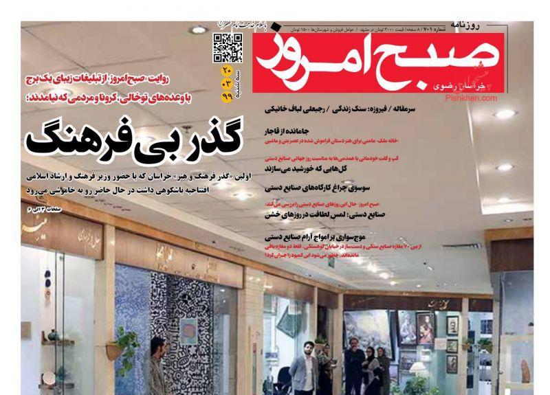 عناوین اخبار روزنامه صبح امروز در روز سهشنبه ۲۰ خرداد