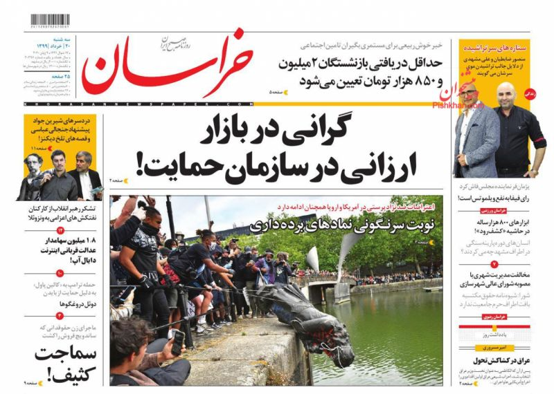 عناوین اخبار روزنامه خراسان در روز سهشنبه ۲۰ خرداد