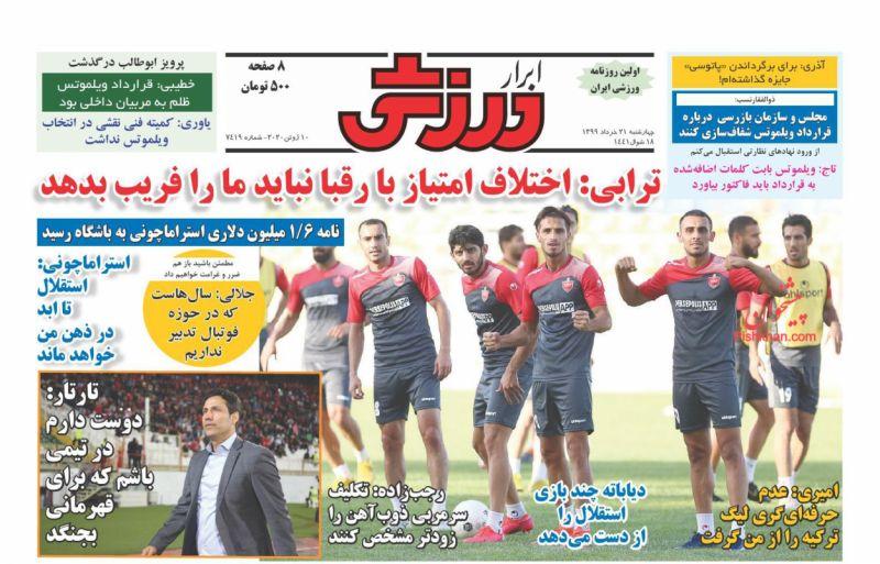 عناوین اخبار روزنامه ابرار ورزشى در روز چهارشنبه ۲۱ خرداد