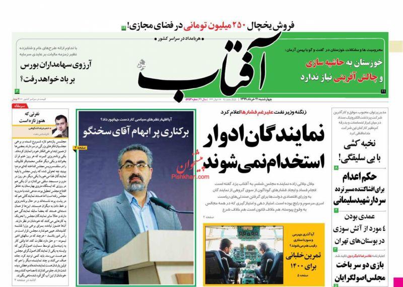 عناوین اخبار روزنامه آفتاب یزد در روز چهارشنبه ۲۱ خرداد