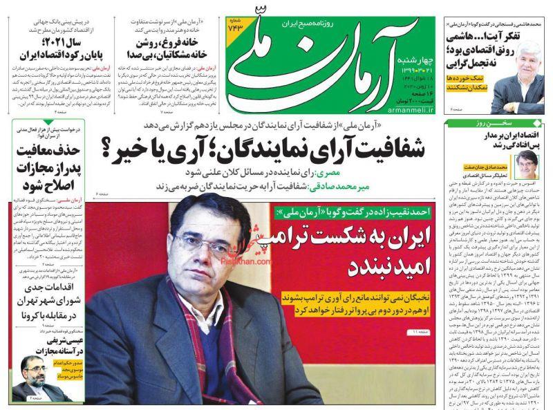 عناوین اخبار روزنامه آرمان ملی در روز چهارشنبه ۲۱ خرداد