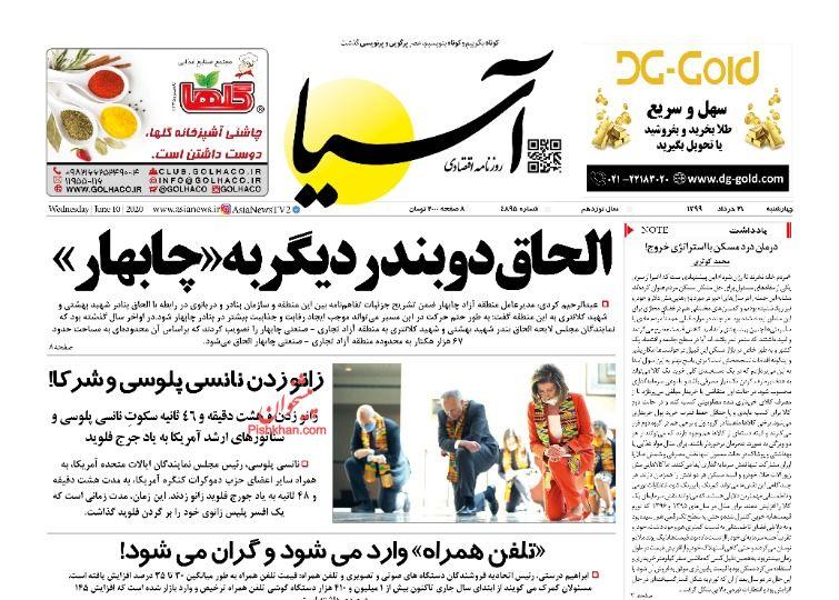 عناوین اخبار روزنامه آسیا در روز چهارشنبه ۲۱ خرداد