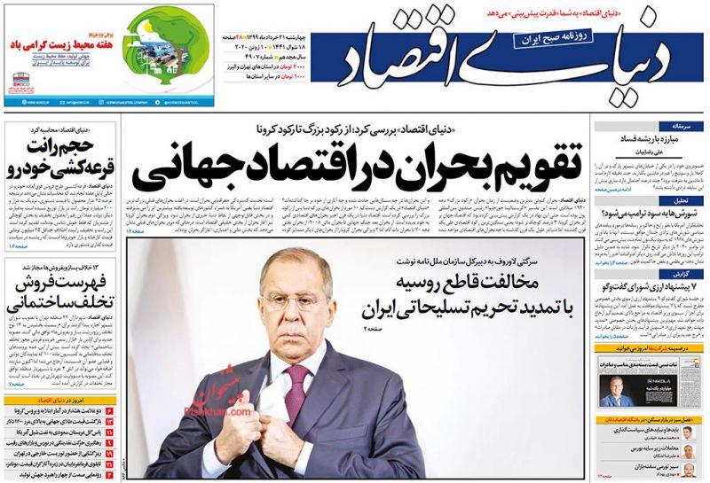 عناوین اخبار روزنامه دنیای اقتصاد در روز چهارشنبه ۲۱ خرداد