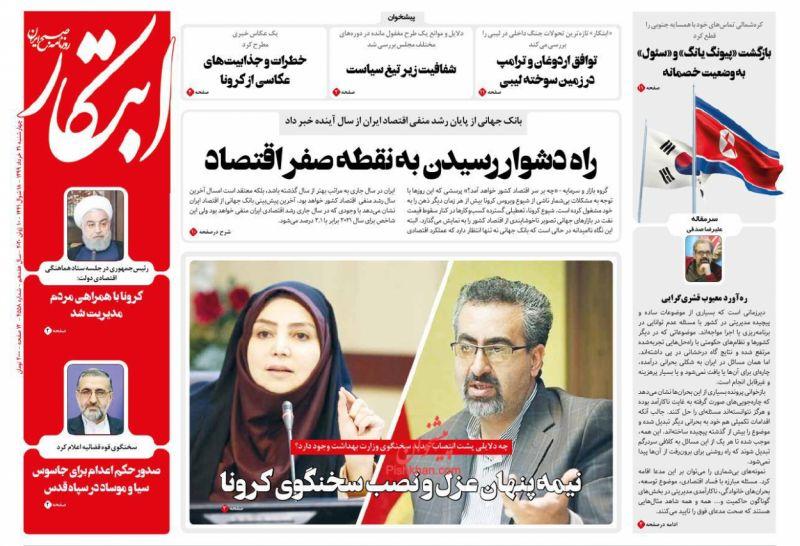 عناوین اخبار روزنامه ابتکار در روز چهارشنبه ۲۱ خرداد