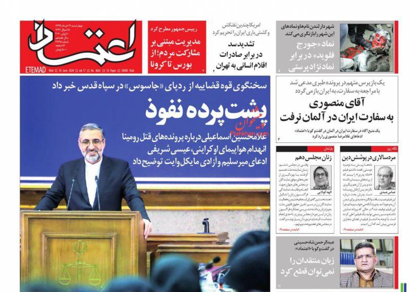 عناوین اخبار روزنامه اعتماد در روز چهارشنبه ۲۱ خرداد