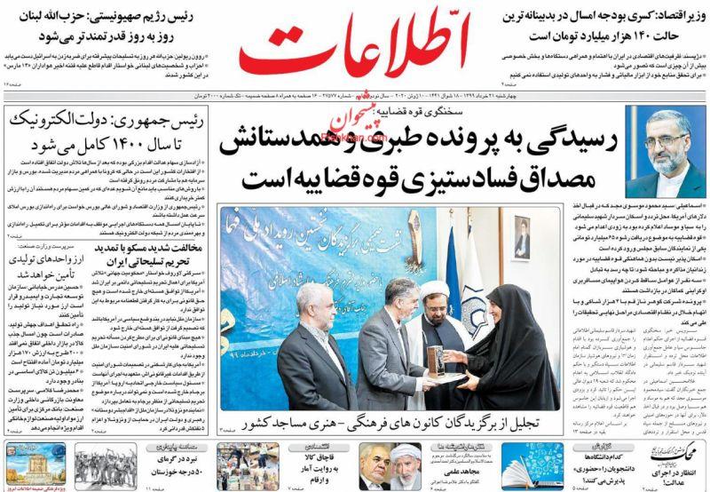عناوین اخبار روزنامه اطلاعات در روز چهارشنبه ۲۱ خرداد