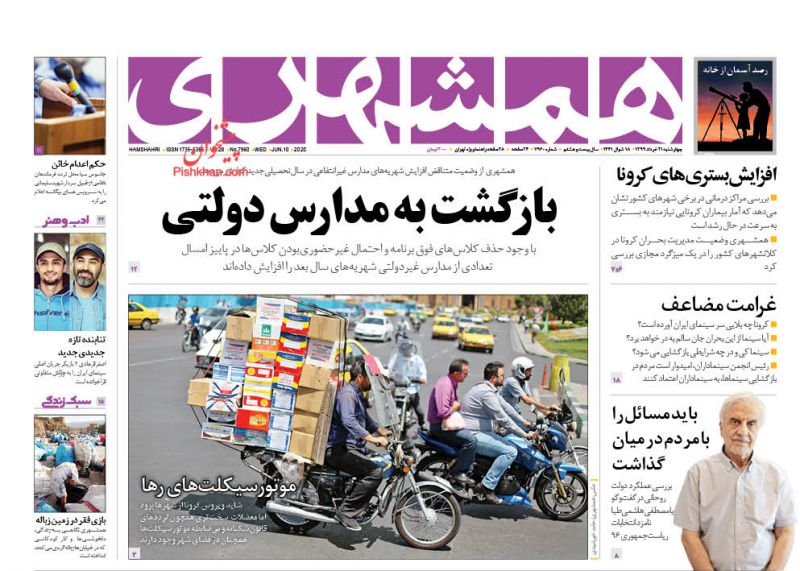عناوین اخبار روزنامه همشهری در روز چهارشنبه ۲۱ خرداد