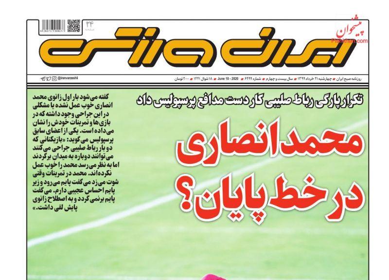 عناوین اخبار روزنامه ایران ورزشی در روز چهارشنبه ۲۱ خرداد