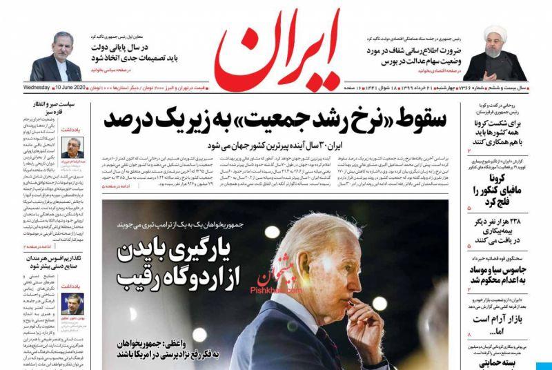 عناوین اخبار روزنامه ایران در روز چهارشنبه ۲۱ خرداد