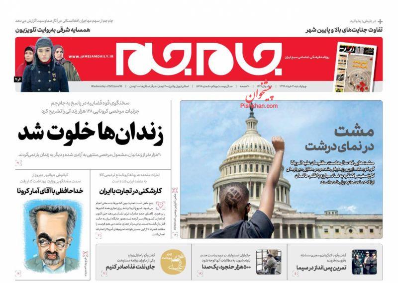 عناوین اخبار روزنامه جام جم در روز چهارشنبه ۲۱ خرداد