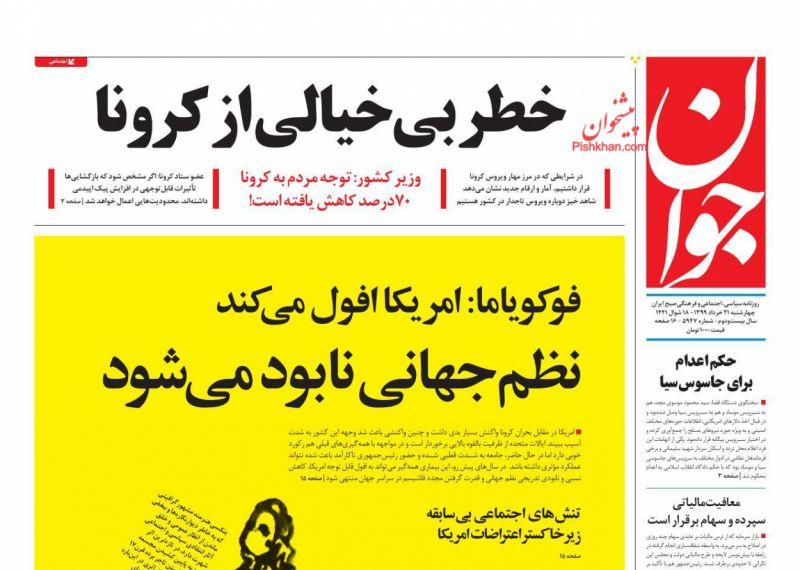 عناوین اخبار روزنامه جوان در روز چهارشنبه ۲۱ خرداد