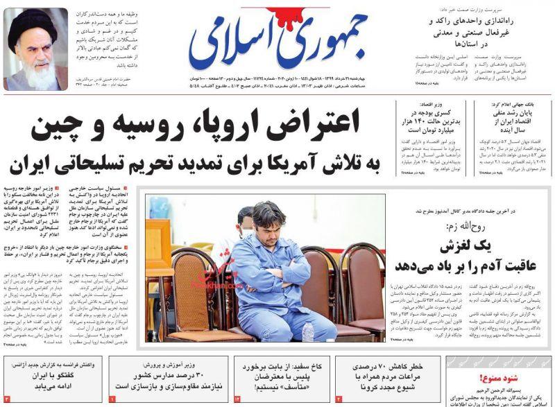 عناوین اخبار روزنامه جمهوری اسلامی در روز چهارشنبه ۲۱ خرداد