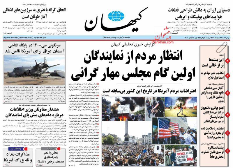 عناوین اخبار روزنامه کيهان در روز چهارشنبه ۲۱ خرداد