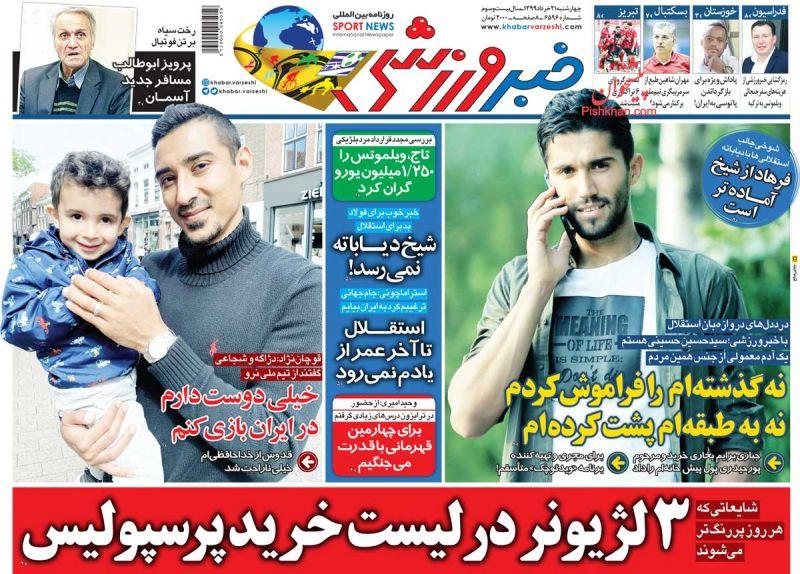 عناوین اخبار روزنامه خبر ورزشی در روز چهارشنبه ۲۱ خرداد