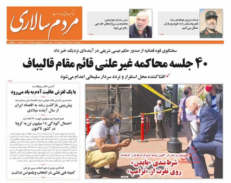 عناوین اخبار روزنامه مردم سالاری در روز چهارشنبه ۲۱ خرداد