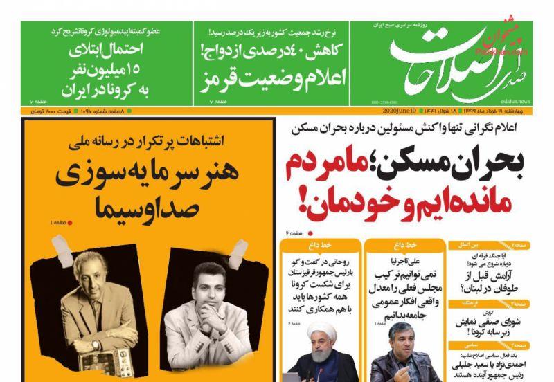 عناوین اخبار روزنامه صدای اصلاحات در روز چهارشنبه ۲۱ خرداد
