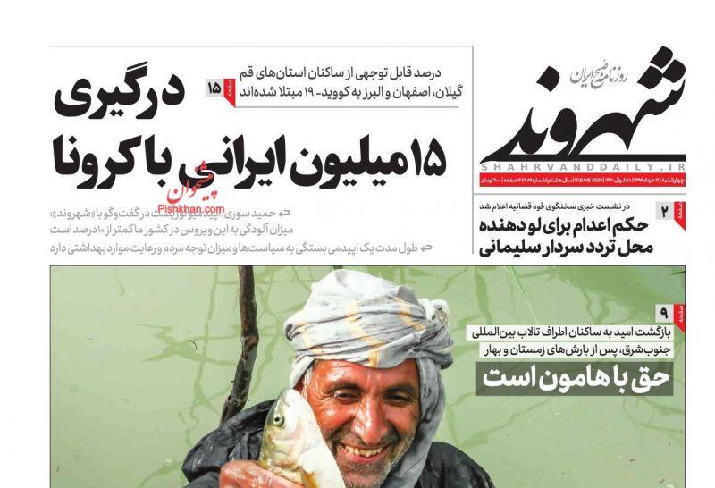 عناوین اخبار روزنامه شهروند در روز چهارشنبه ۲۱ خرداد