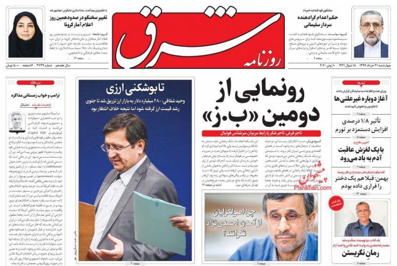 عناوین اخبار روزنامه شرق در روز چهارشنبه ۲۱ خرداد
