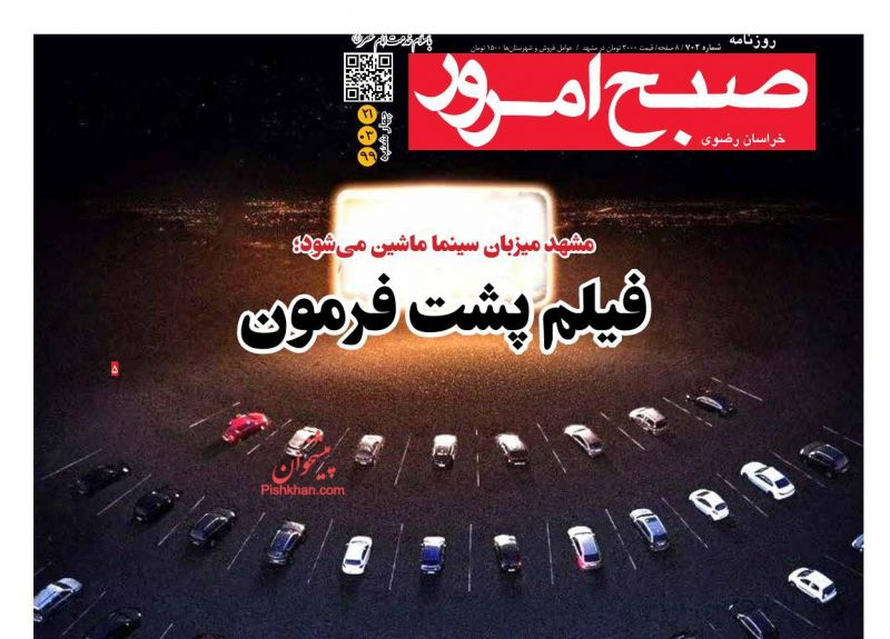 عناوین اخبار روزنامه صبح امروز در روز چهارشنبه ۲۱ خرداد