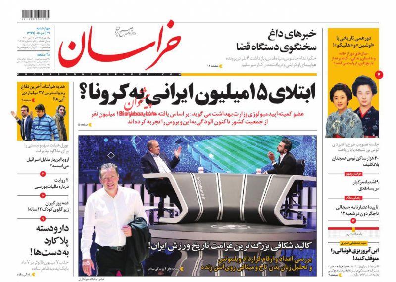 عناوین اخبار روزنامه خراسان در روز چهارشنبه ۲۱ خرداد