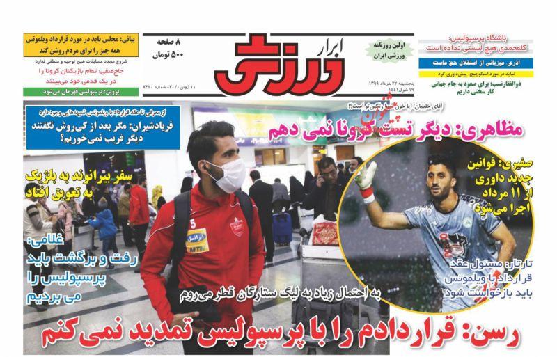 عناوین اخبار روزنامه ابرار ورزشى در روز پنجشنبه ۲۲ خرداد