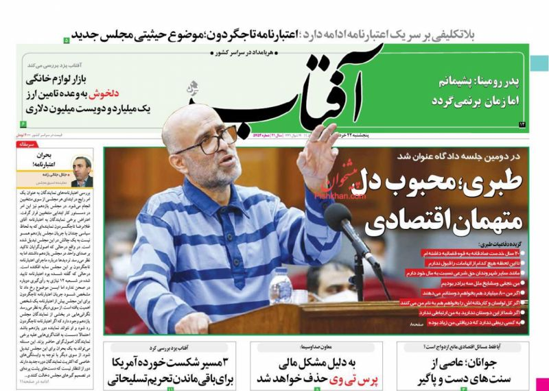 عناوین اخبار روزنامه آفتاب یزد در روز پنجشنبه ۲۲ خرداد
