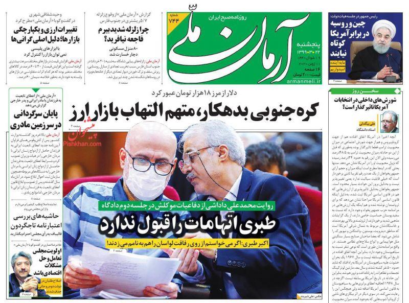 عناوین اخبار روزنامه آرمان ملی در روز پنجشنبه ۲۲ خرداد