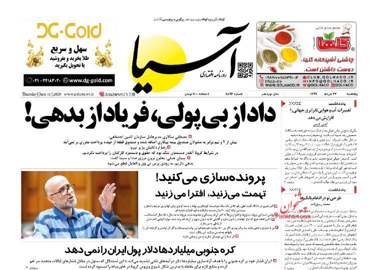 عناوین اخبار روزنامه آسیا در روز پنجشنبه ۲۲ خرداد