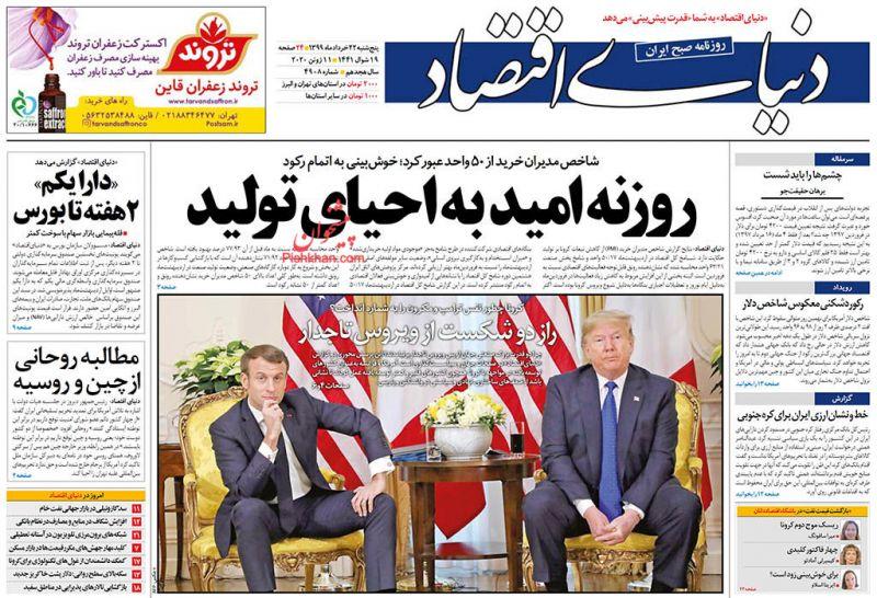 عناوین اخبار روزنامه دنیای اقتصاد در روز پنجشنبه ۲۲ خرداد
