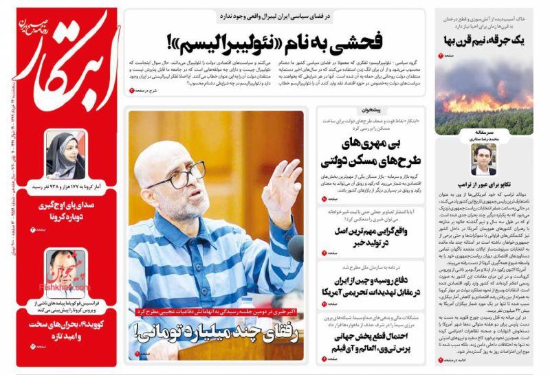عناوین اخبار روزنامه ابتکار در روز پنجشنبه ۲۲ خرداد