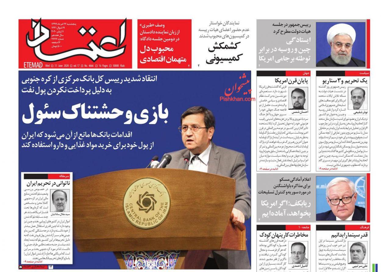 عناوین اخبار روزنامه اعتماد در روز پنجشنبه ۲۲ خرداد