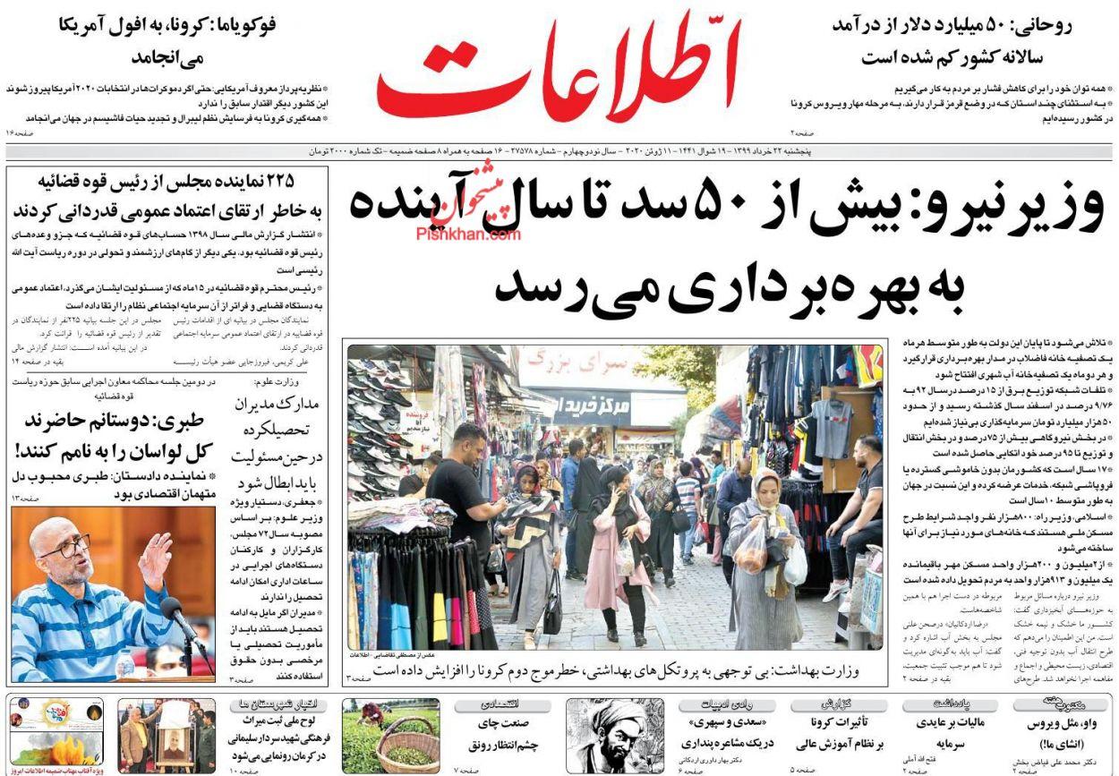 عناوین اخبار روزنامه اطلاعات در روز پنجشنبه ۲۲ خرداد