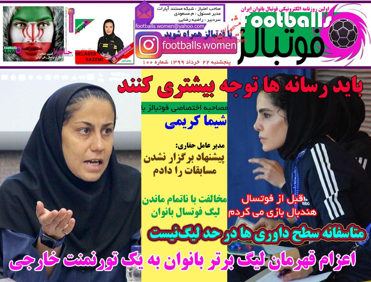 عناوین اخبار روزنامه فوتبالز در روز پنجشنبه ۲۲ خرداد